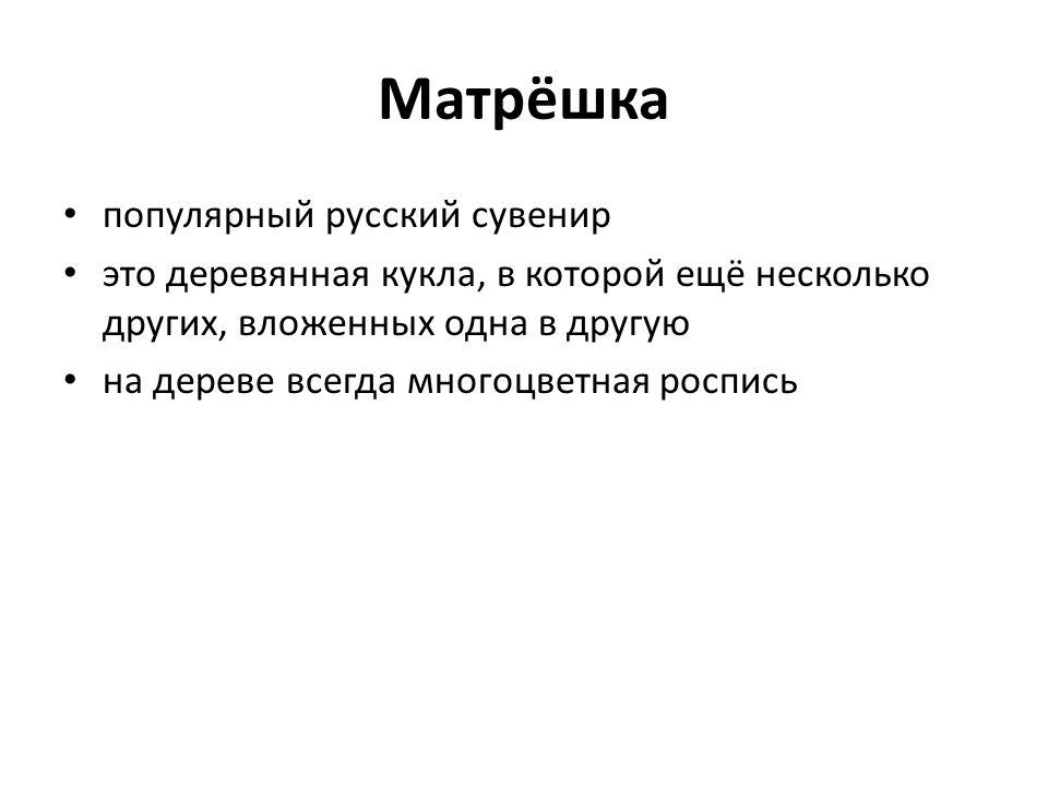 Матрёшка популярный русский сувенир