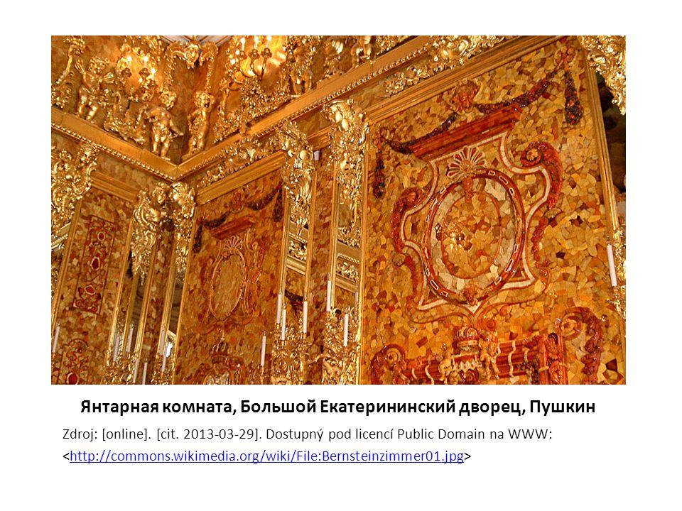 Янтарная комната, Большой Екатерининский дворец, Пушкин