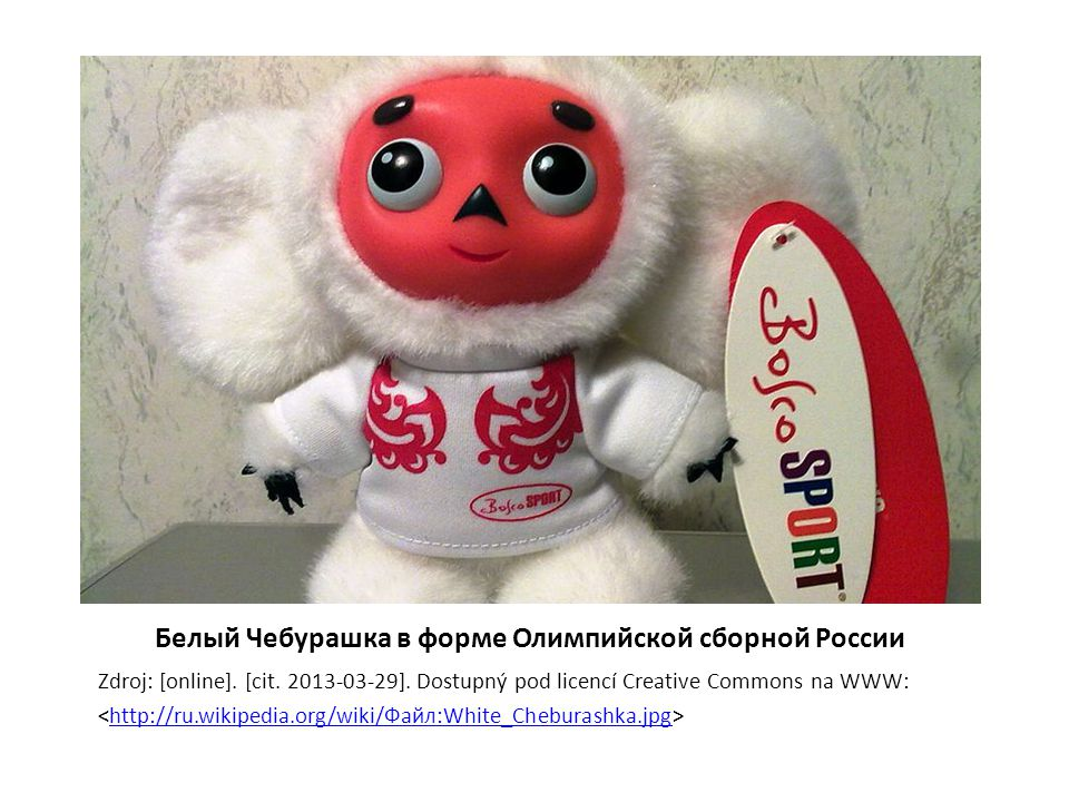 Белый Чебурашка в форме Олимпийской сборной России