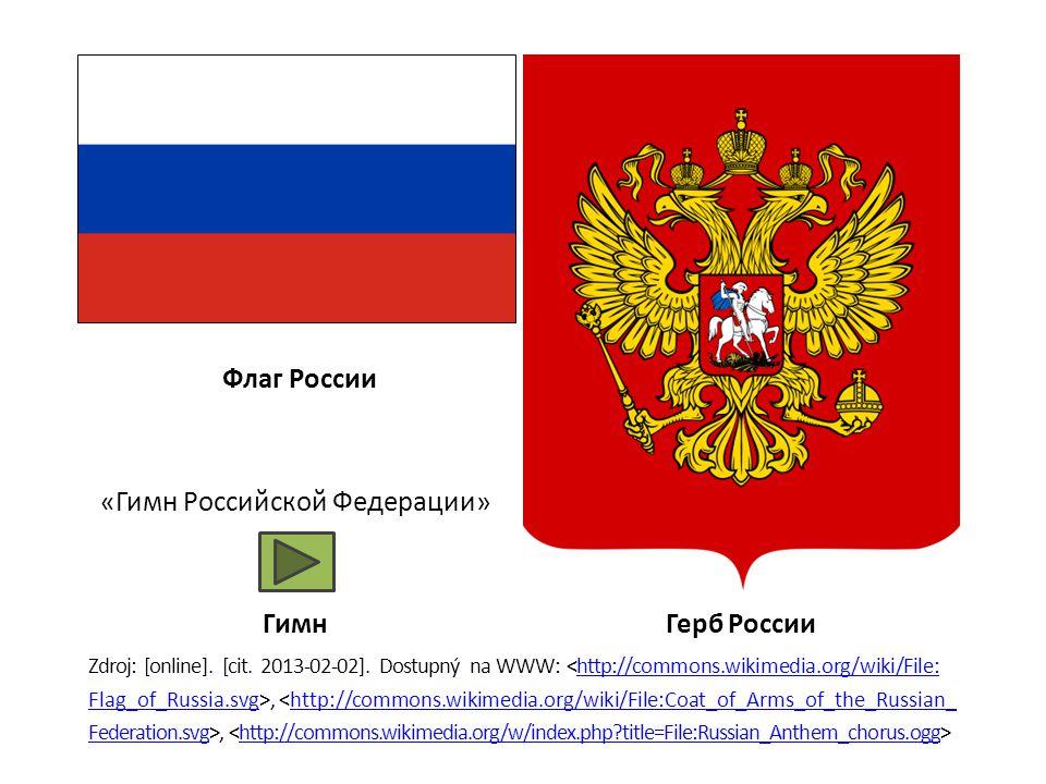 «Гимн Российской Федерации»