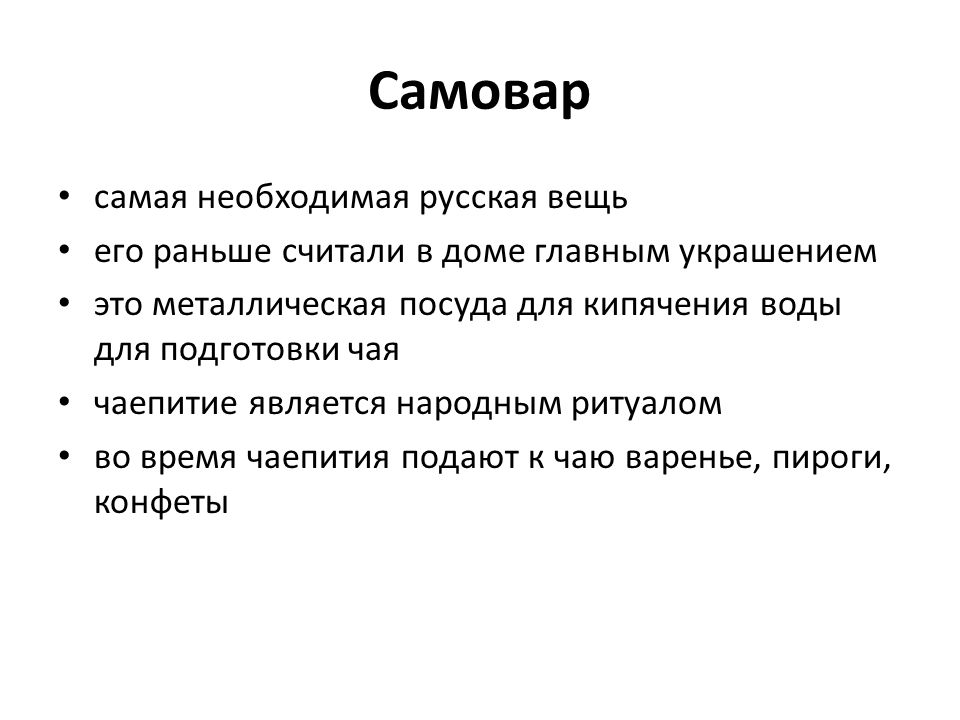 Самовар самая необходимая русская вещь