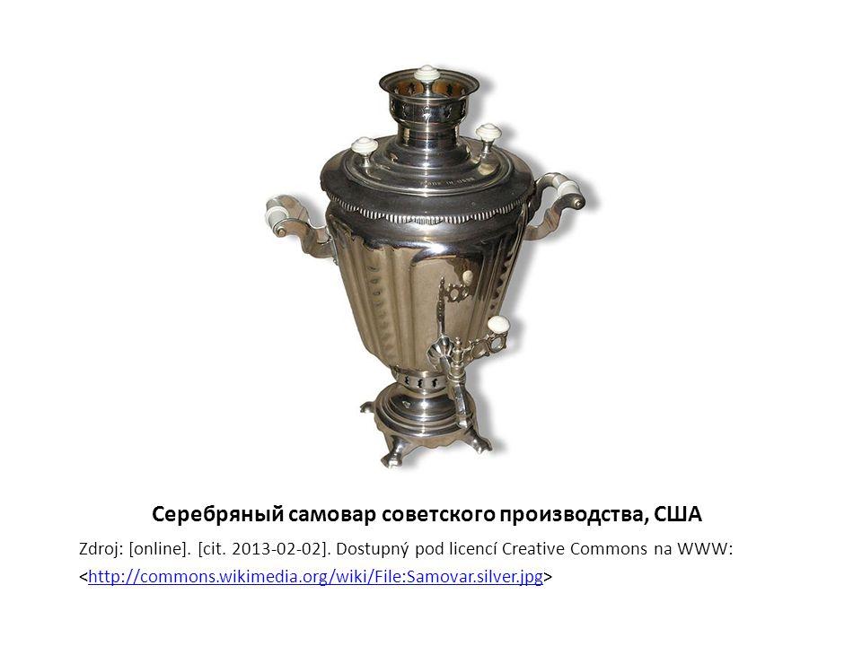 Серебряный самовар советского производства, США