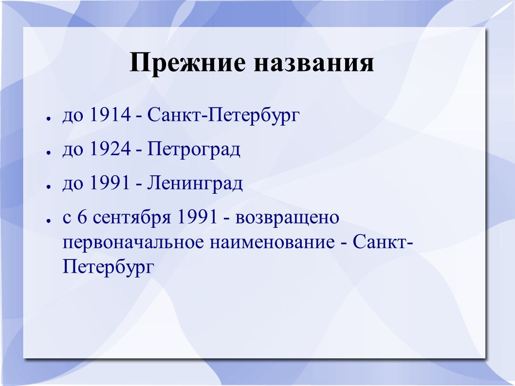 Прежние названия до 1914 - Санкт-Петербург до 1924 - Петроград