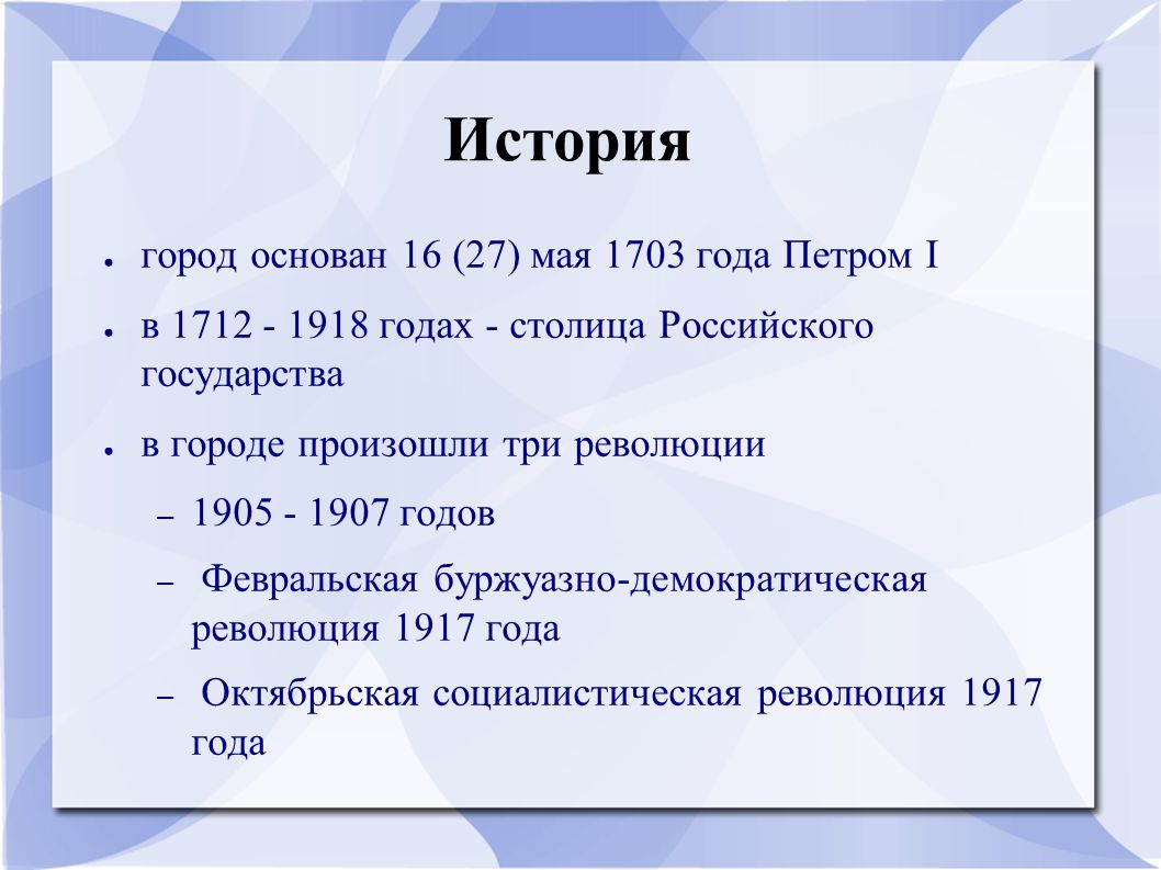 История город основан 16 (27) мая 1703 года Петром I