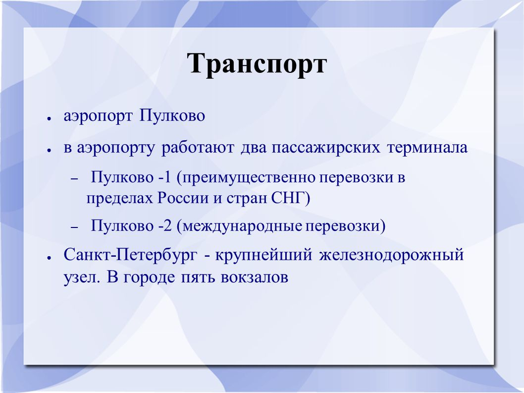 Транспорт аэропорт Пулково