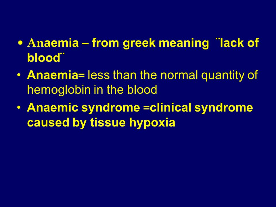 Anaemia – from greek meaning ¨lack of blood¨