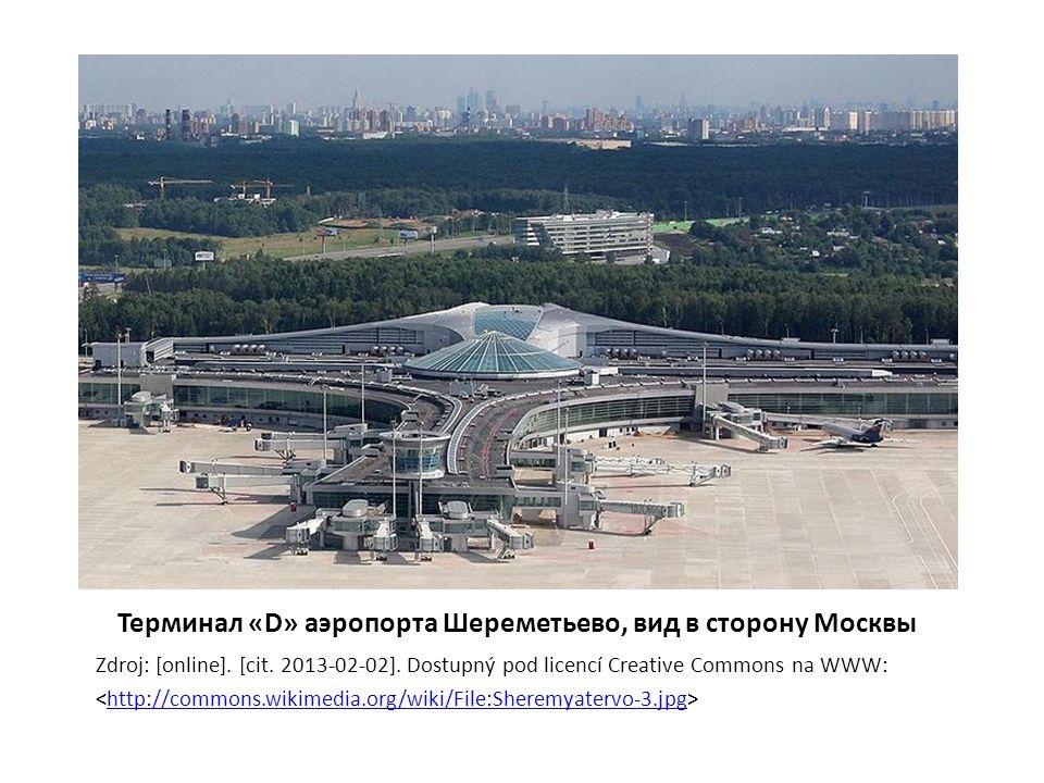 Терминал «D» аэропорта Шереметьево, вид в сторону Москвы