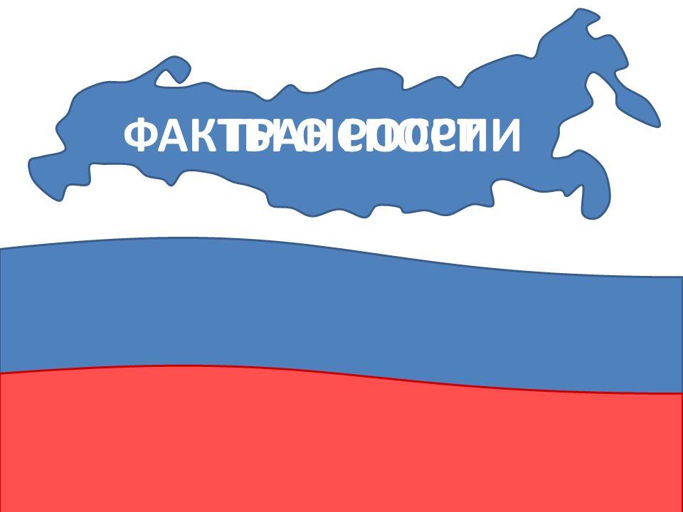 ФАКТЫ О РОССИИ ТРАНСПОРТ