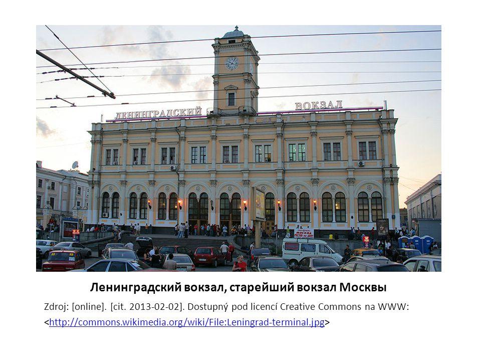 Ленинградский вокзал, старейший вокзал Москвы