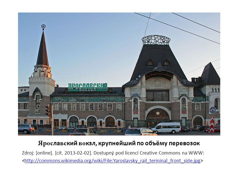 Ярославский вокзл, крупнейший по объёму перевозок