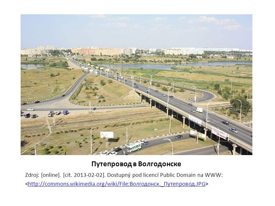 Путепровод в Волгодонске