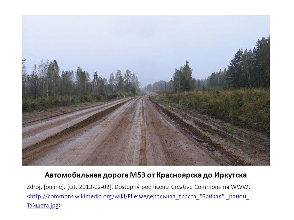 Автомобильная дорога M53 от Красноярска до Иркутска