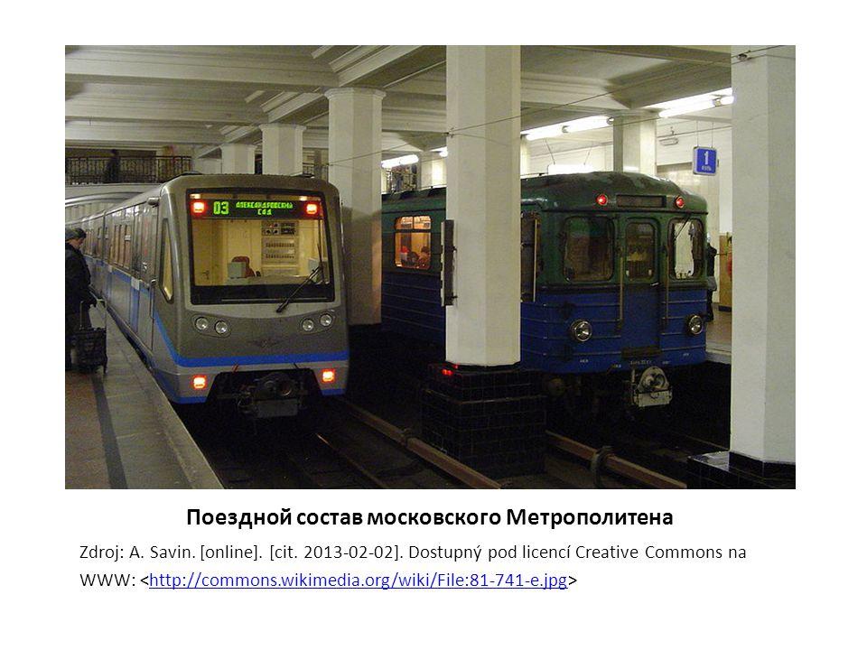 Поездной состав московского Метрополитена