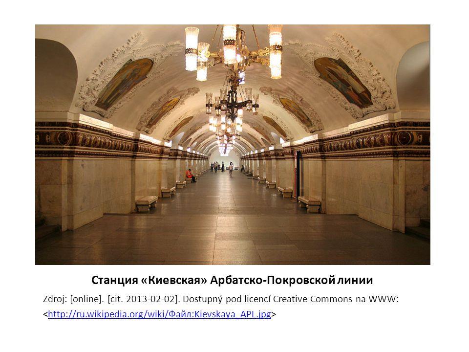Станция «Киевская» Арбатско-Покровской линии