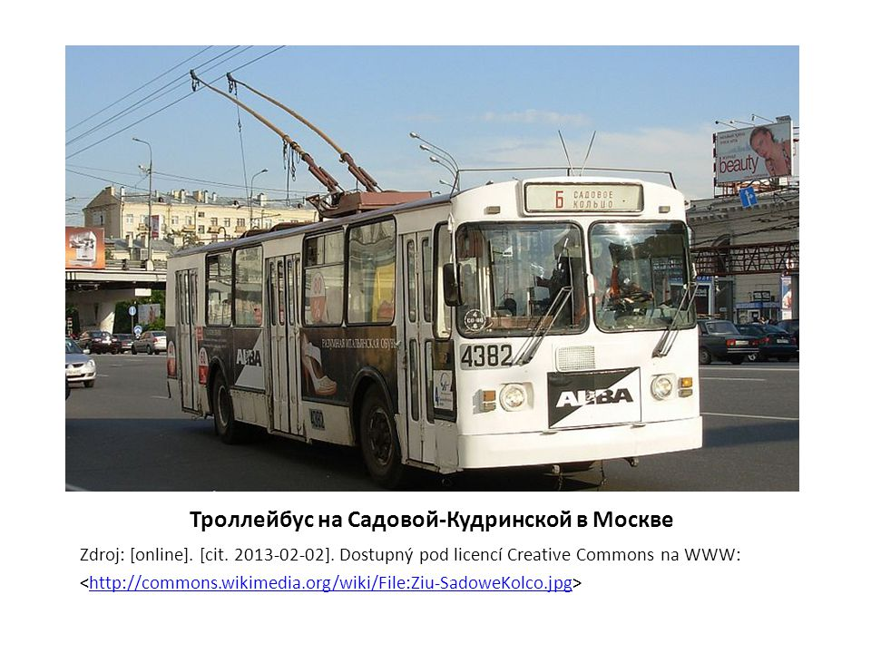 Троллейбус на Садовой-Кудринской в Москве