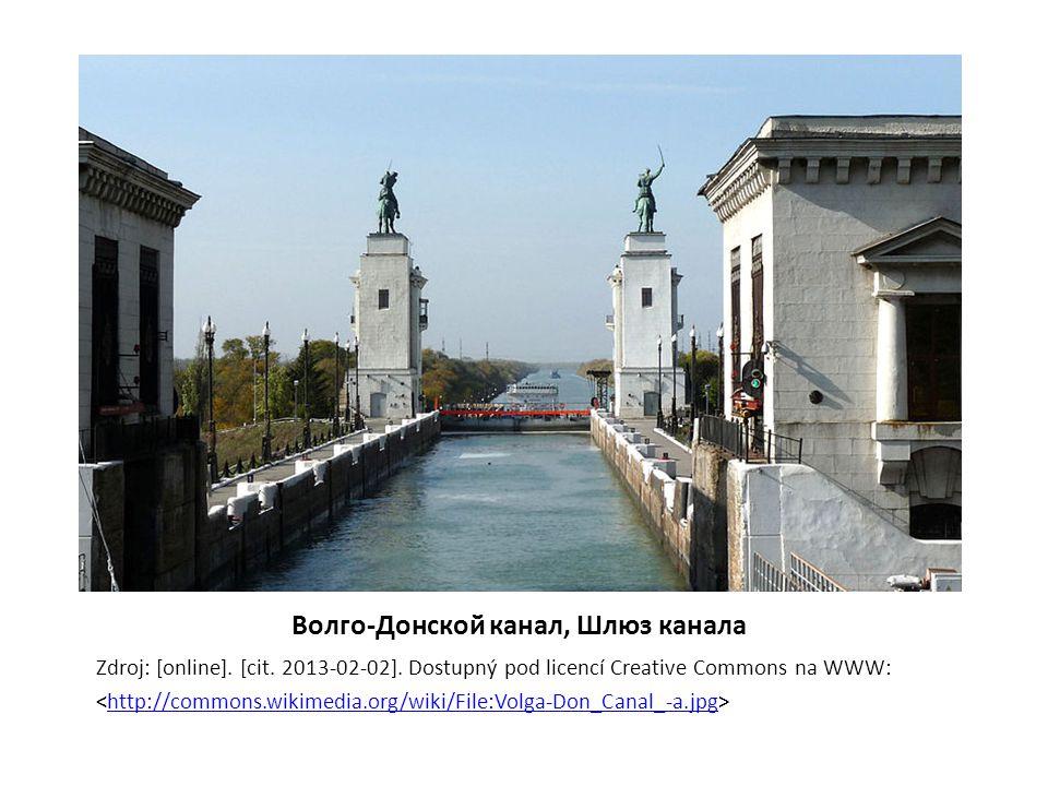 Волго-Донской канал, Шлюз канала