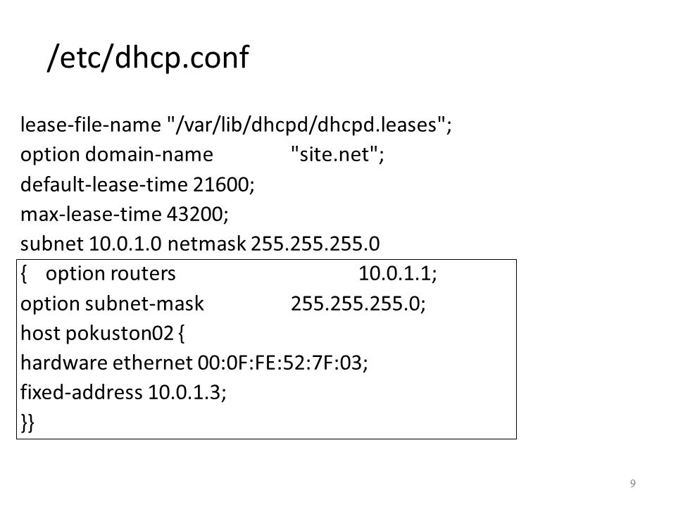 /etc/dhcp.conf