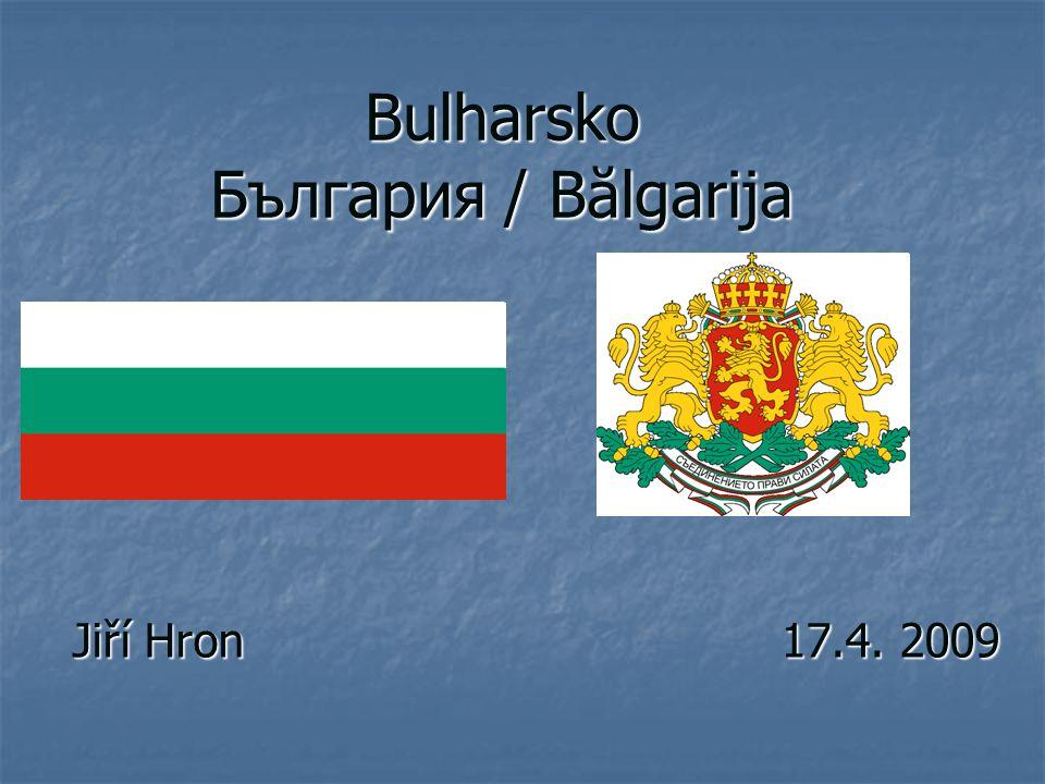 Bulharsko България / Bălgarija
