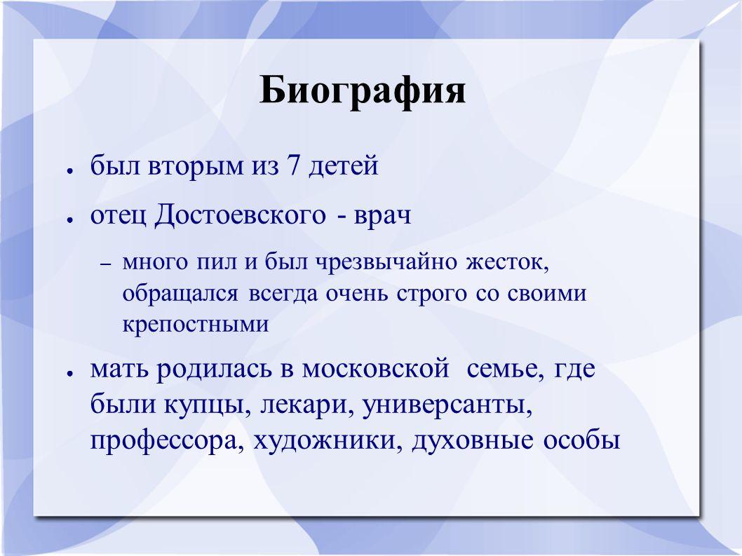 Биография был вторым из 7 детей отец Достоевского - врач