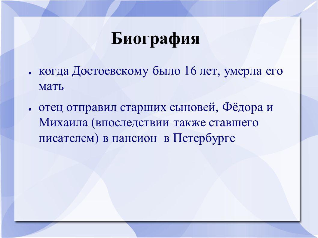 Биография когда Достоевскому было 16 лет, умерла его мать