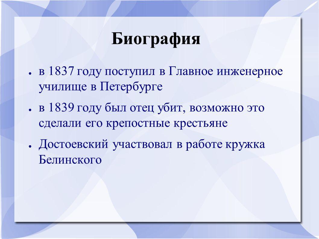 Биография в 1837 году поступил в Главное инженерное училище в Петербурге. в 1839 году был отец убит, возможно это сделали его крепостные крестьяне.