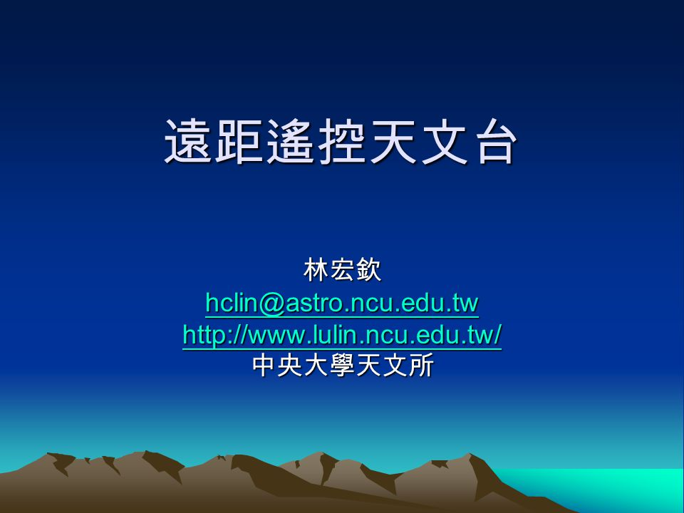 林宏欽 hclin@astro.ncu.edu.tw http://www.lulin.ncu.edu.tw/ 中央大學天文所
