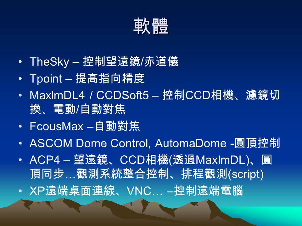 軟體 TheSky – 控制望遠鏡/赤道儀 Tpoint – 提高指向精度