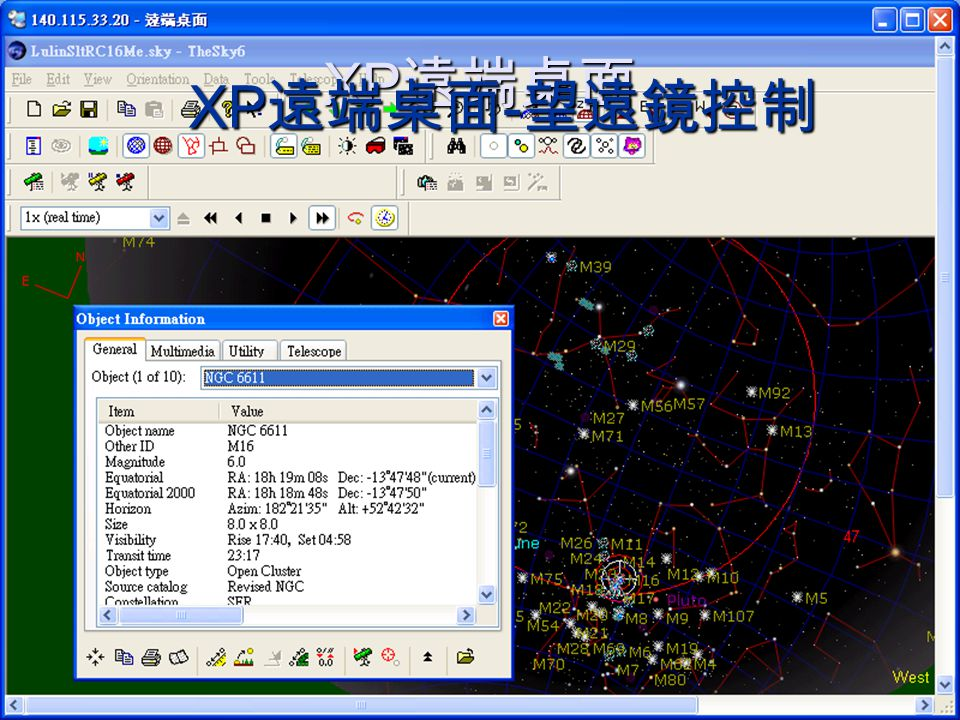XP遠端桌面 XP遠端桌面-望遠鏡控制