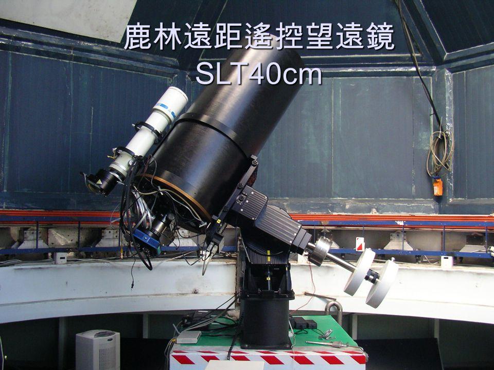 鹿林遠距遙控望遠鏡 SLT40cm