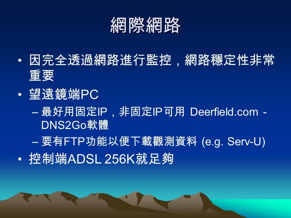 網際網路 因完全透過網路進行監控,網路穩定性非常重要 望遠鏡端PC 控制端ADSL 256K就足夠