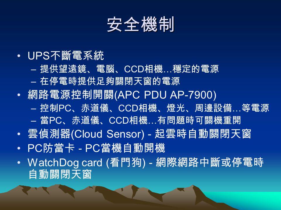 安全機制 UPS不斷電系統 網路電源控制開關(APC PDU AP-7900) 雲偵測器(Cloud Sensor) - 起雲時自動關閉天窗