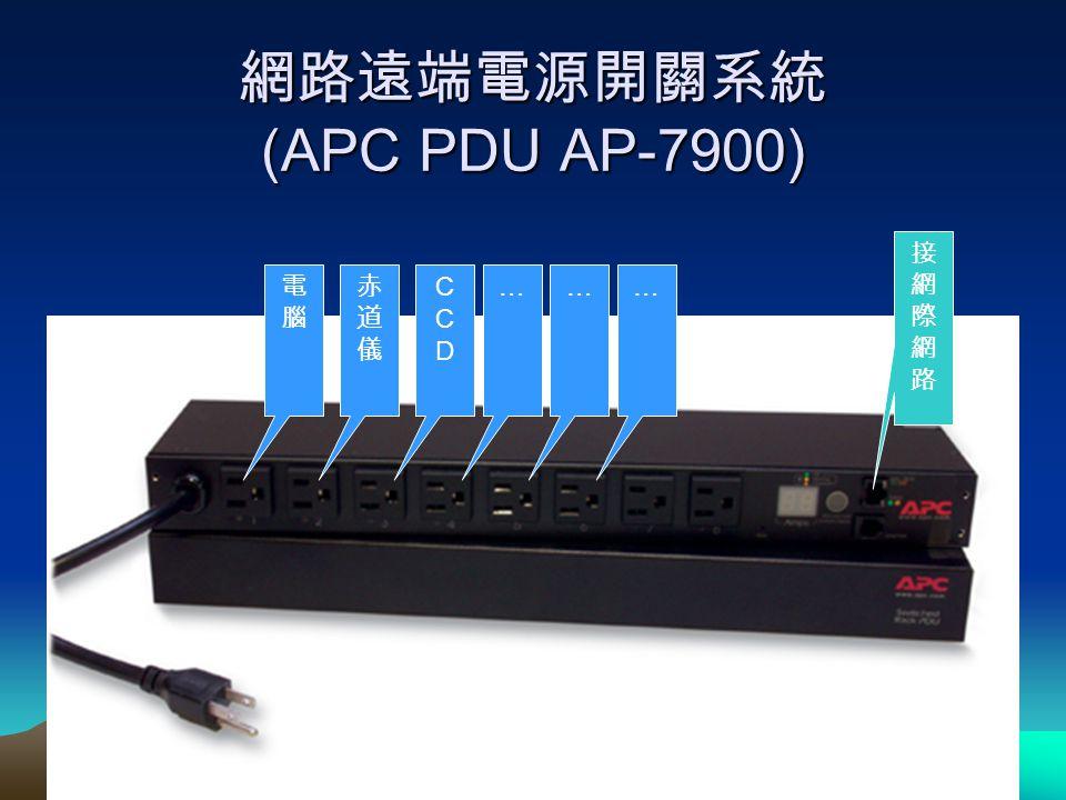 網路遠端電源開關系統 (APC PDU AP-7900)