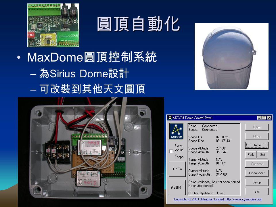 圓頂自動化 MaxDome圓頂控制系統 為Sirius Dome設計 可改裝到其他天文圓頂