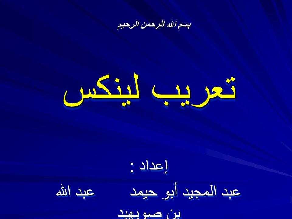 إعداد : عبد المجيد أبو حيمد عبد الله بن صويهيد