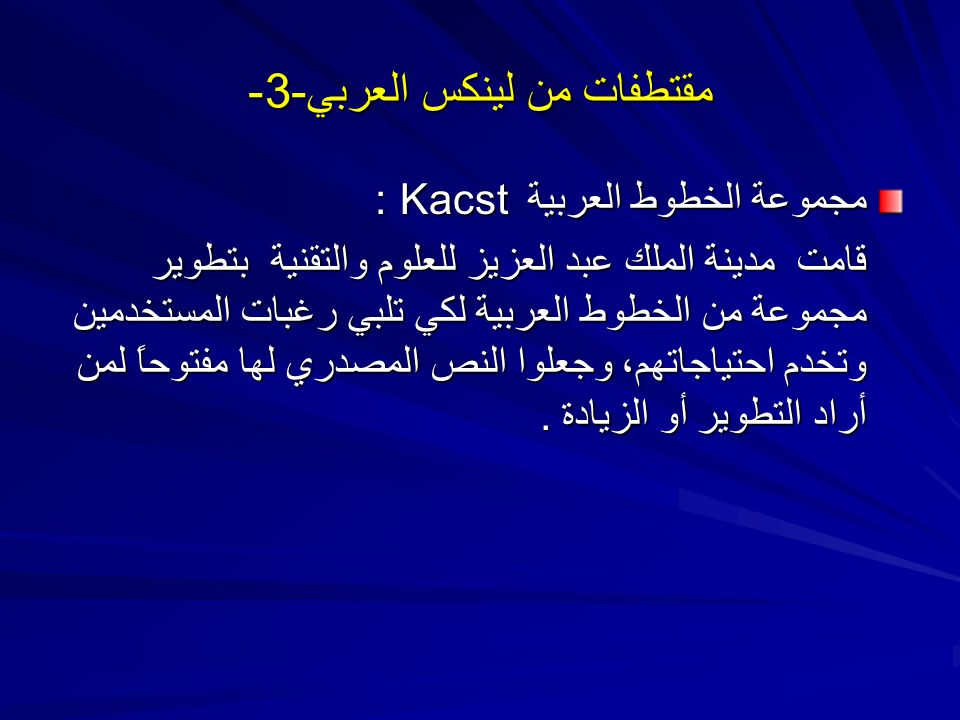 مقتطفات من لينكس العربي-3-