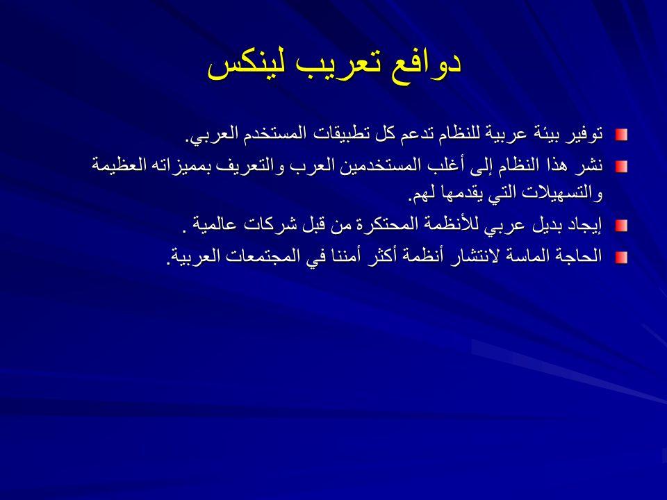 دوافع تعريب لينكس توفير بيئة عربية للنظام تدعم كل تطبيقات المستخدم العربي.