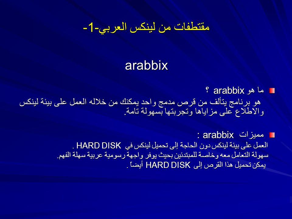مقتطفات من لينكس العربي-1-