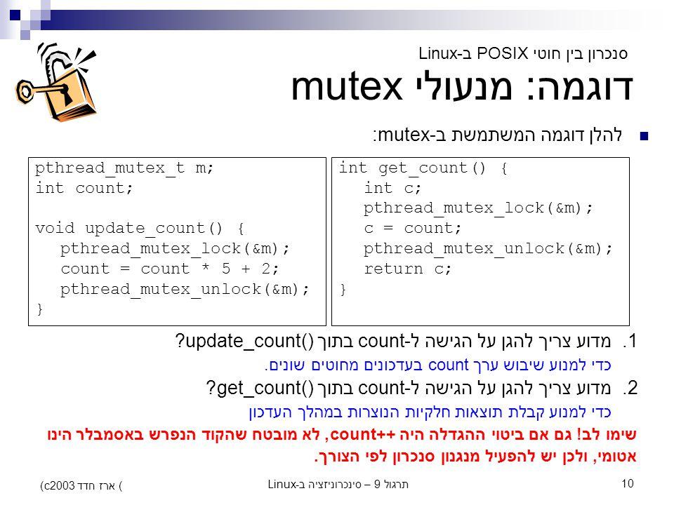תרגול 9 – סינכרוניזציה ב-Linux