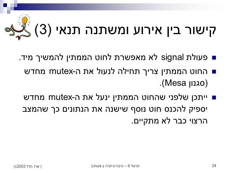 קישור בין אירוע ומשתנה תנאי (3)
