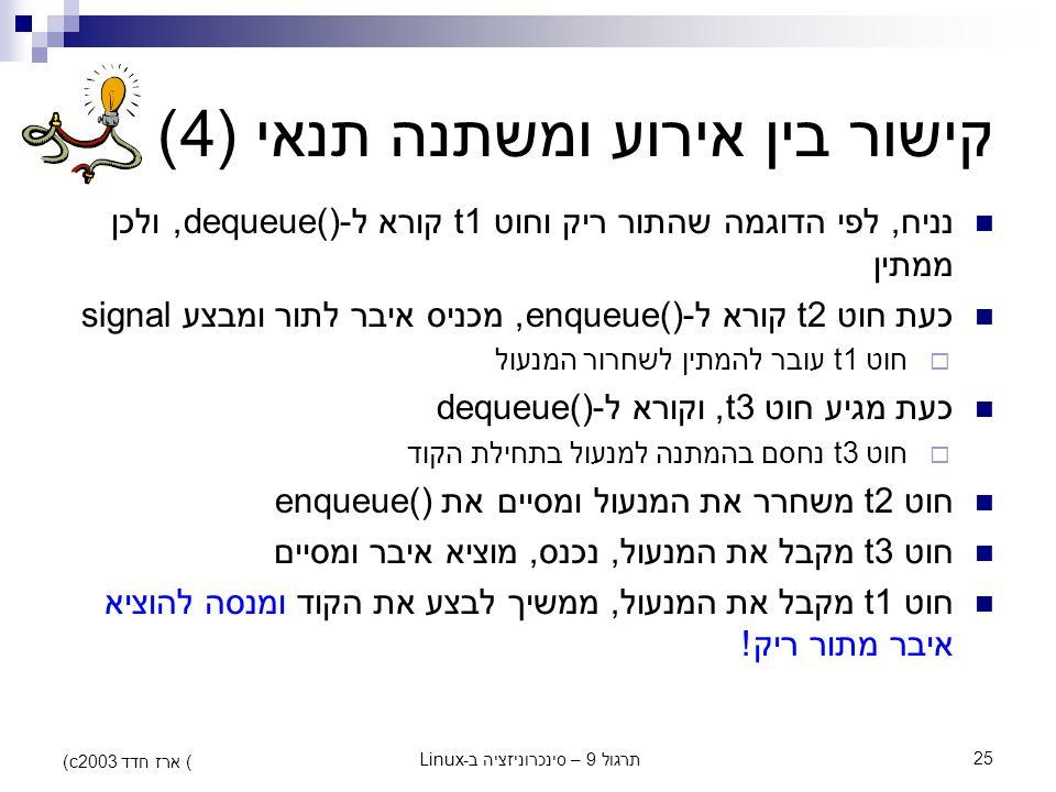 קישור בין אירוע ומשתנה תנאי (4)