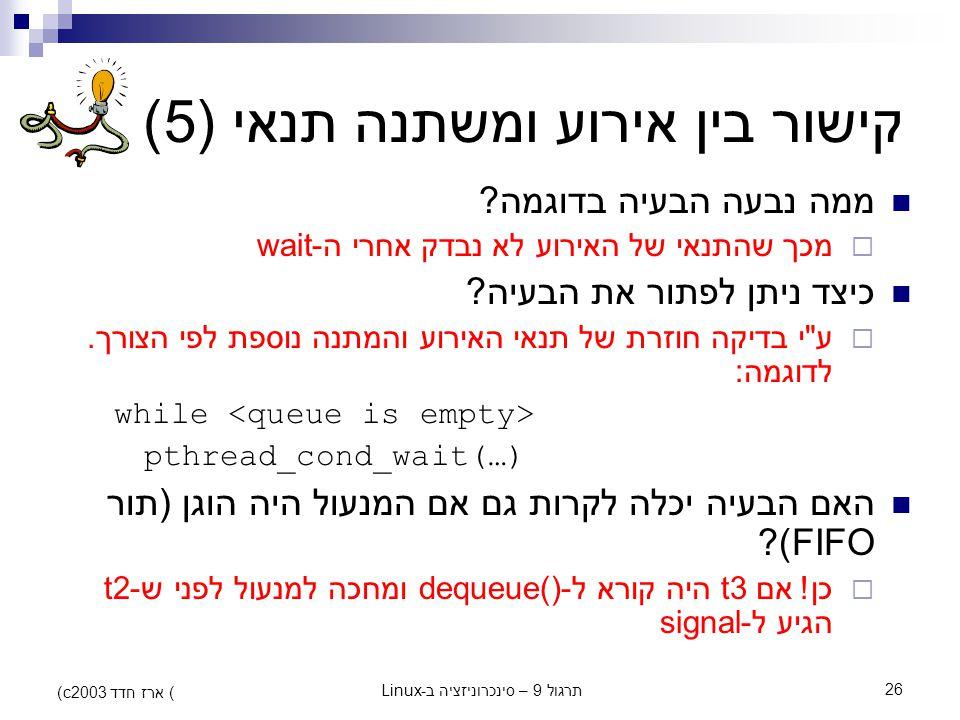 קישור בין אירוע ומשתנה תנאי (5)