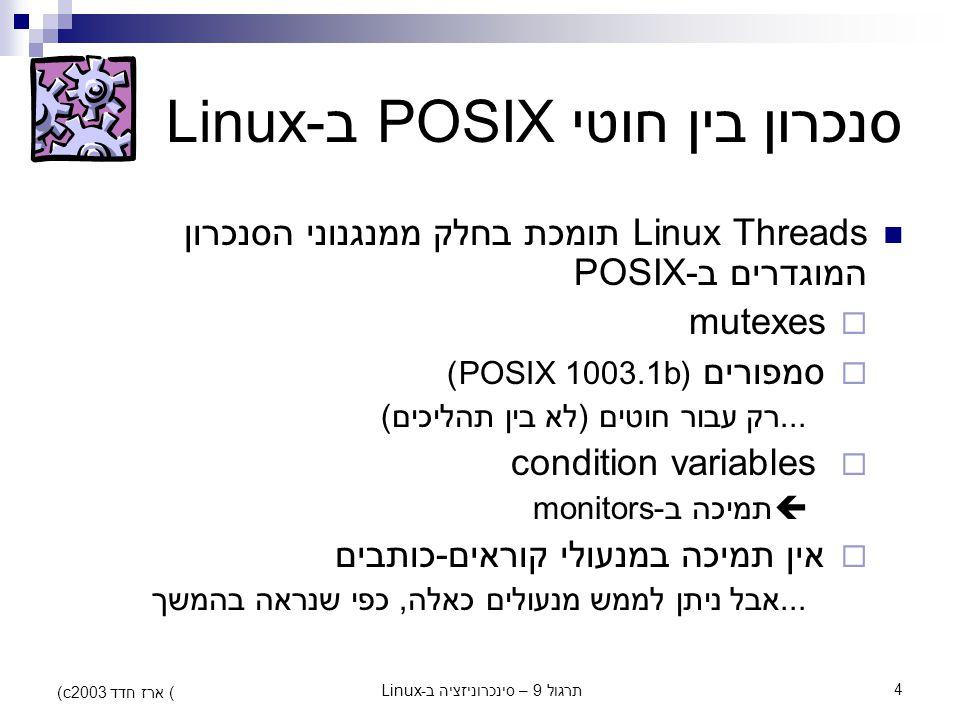סנכרון בין חוטי POSIX ב-Linux