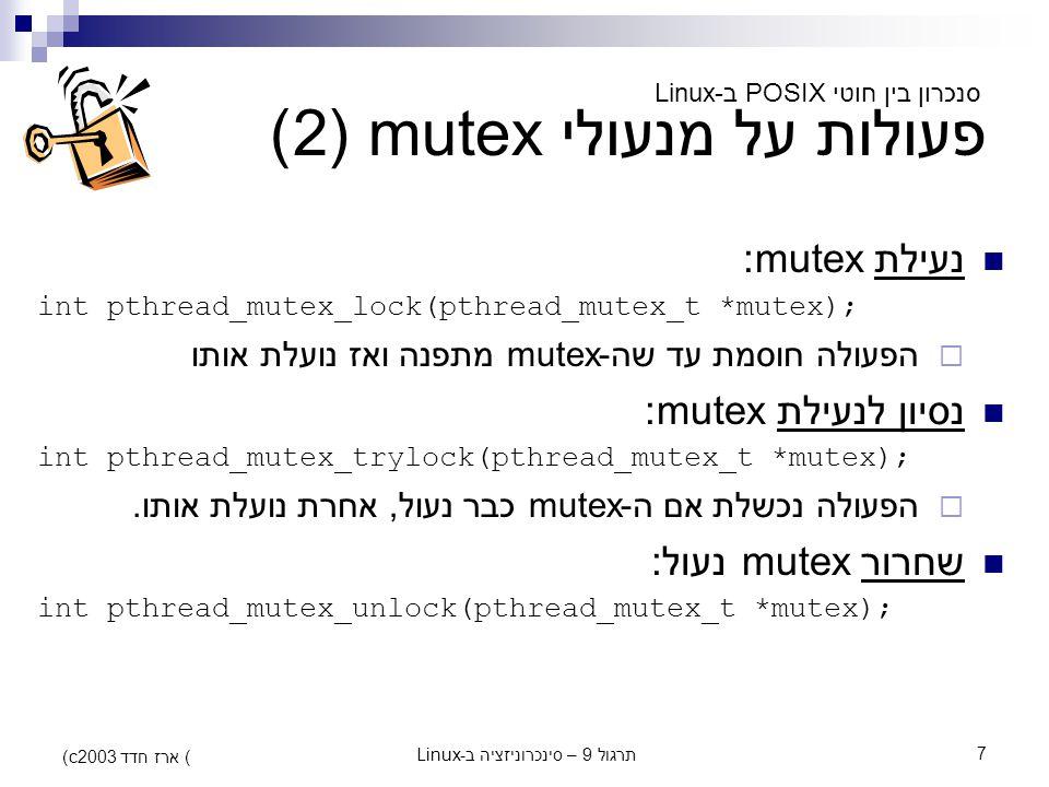 פעולות על מנעולי mutex (2)