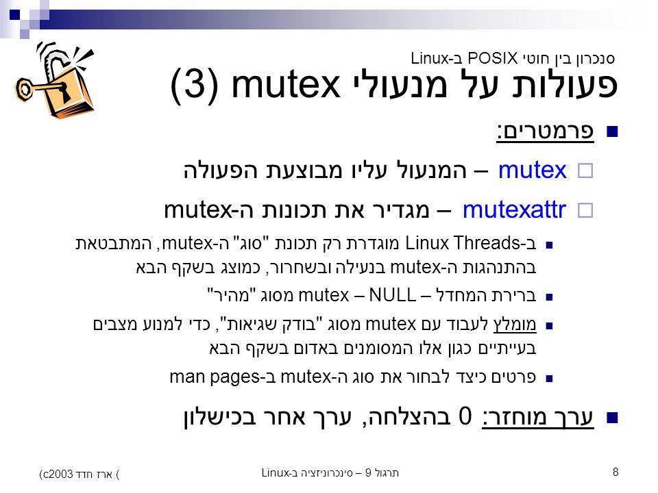 פעולות על מנעולי mutex (3)