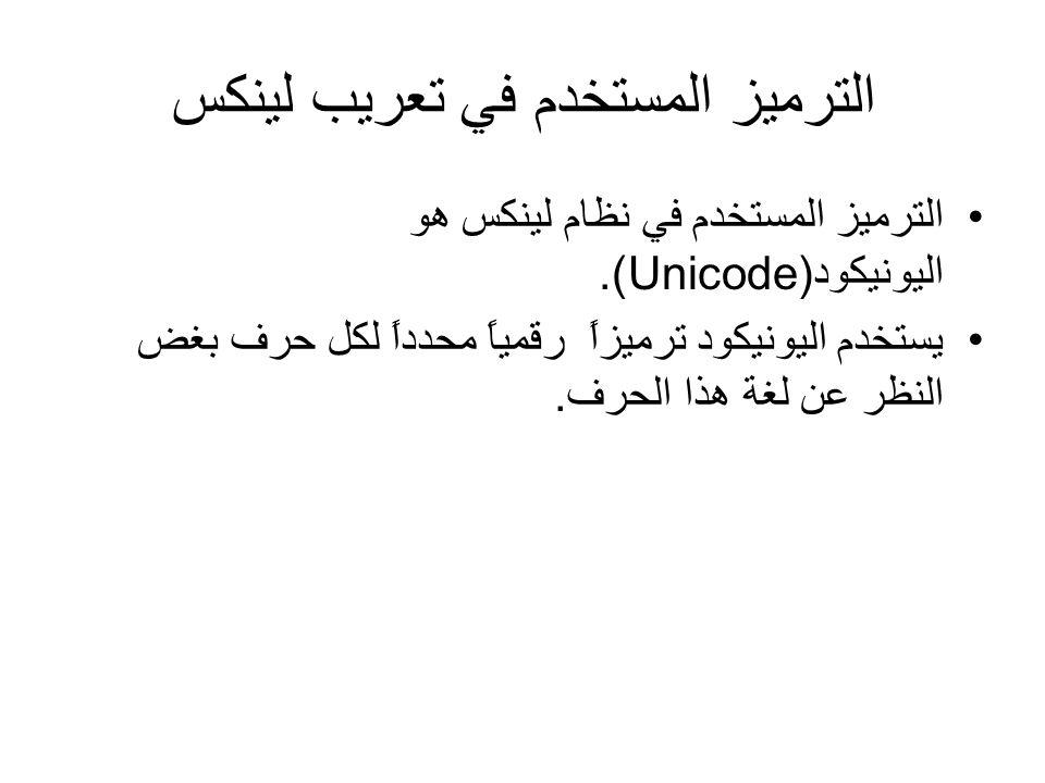 الترميز المستخدم في تعريب لينكس