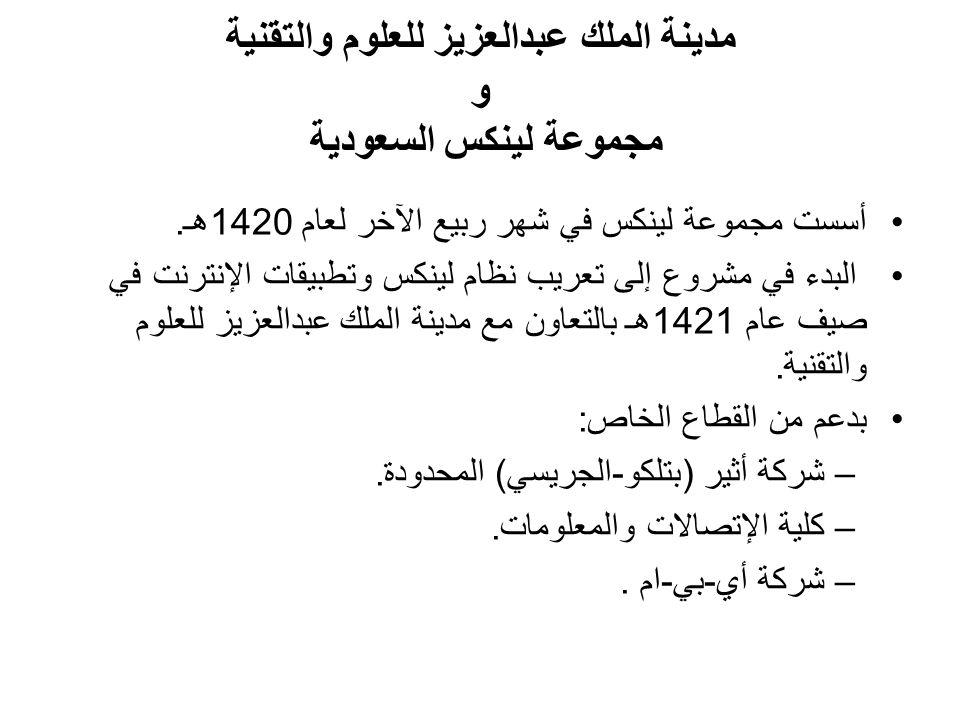 مدينة الملك عبدالعزيز للعلوم والتقنية و مجموعة لينكس السعودية