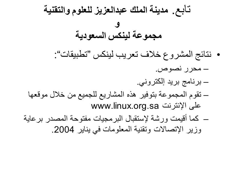 تابع. مدينة الملك عبدالعزيز للعلوم والتقنية و مجموعة لينكس السعودية