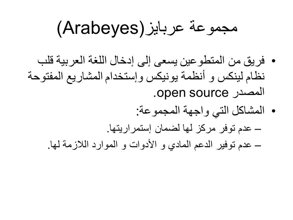 مجموعة عربايز(Arabeyes)
