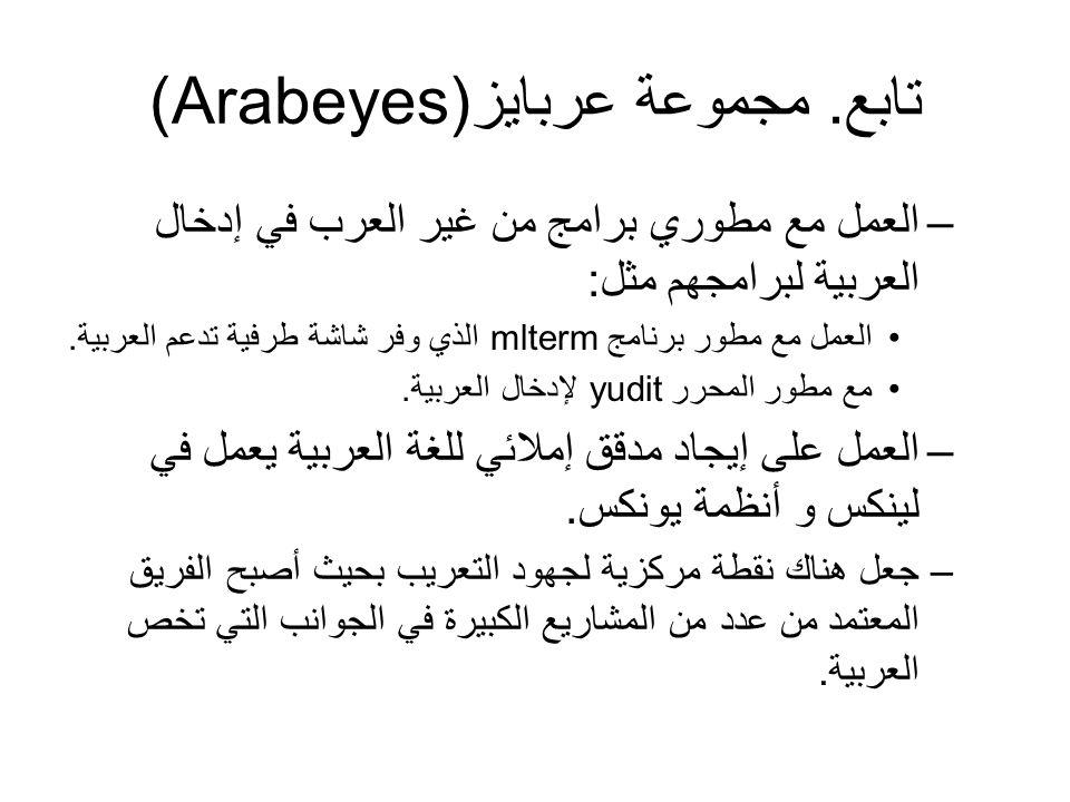 تابع. مجموعة عربايز(Arabeyes)