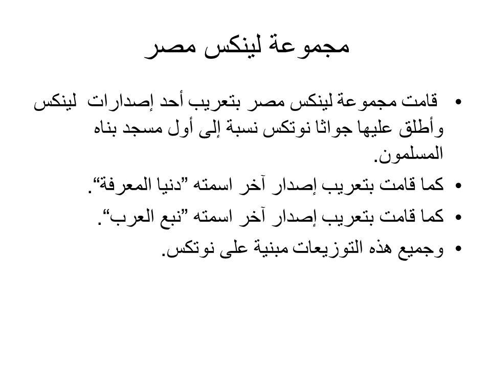 مجموعة لينكس مصر قامت مجموعة لينكس مصر بتعريب أحد إصدارات لينكس وأطلق عليها جواثا نوتكس نسبة إلى أول مسجد بناه المسلمون.